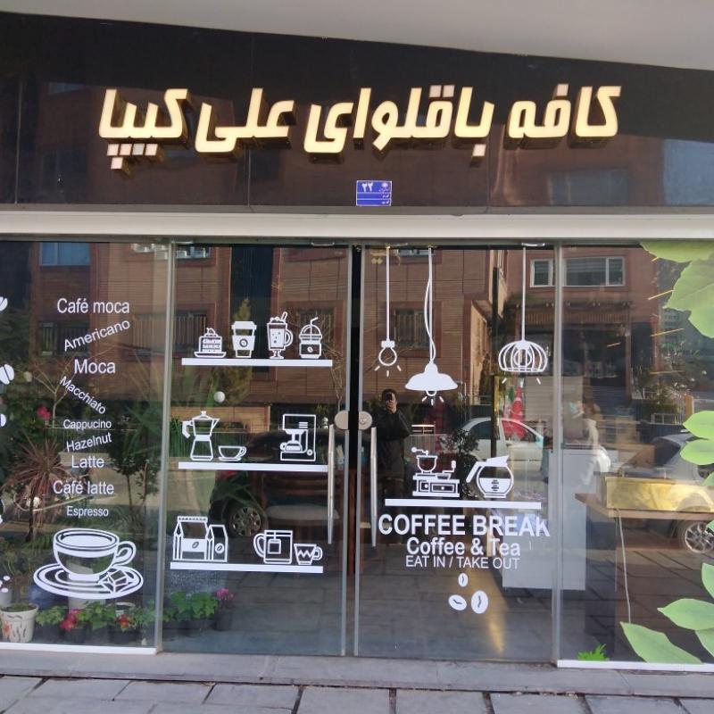 کافه باقلوا علی کیپا