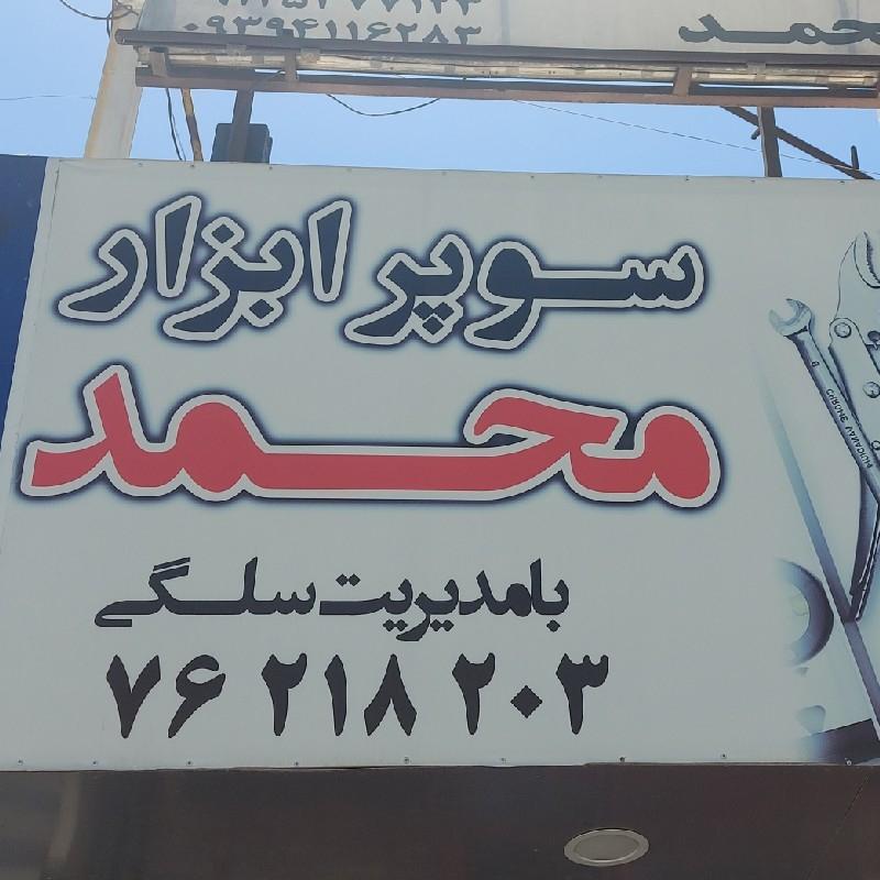 سوپر ابزار محمد