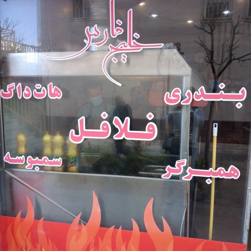 فلافلی و ساندویچی خلیج فارس