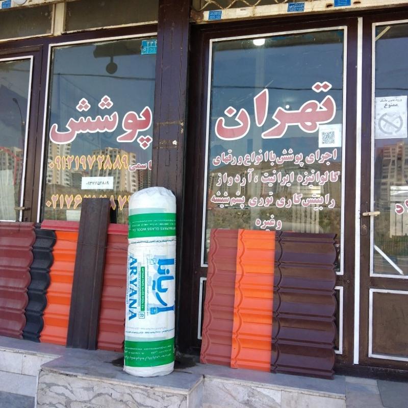 تهران پوشش