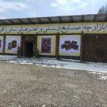 بازارچه صنایع دستی اقوام ایرانی
